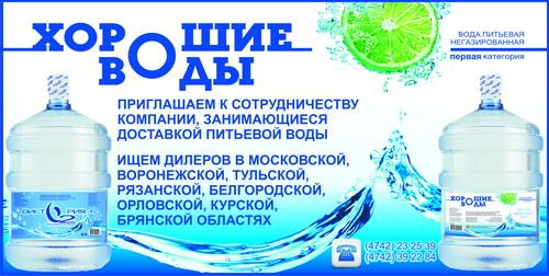 Хорошие воды - доставка воды по Липецку и Липецкой области